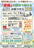 """<A NAME=""""menu20200119"""">1月19日(日) 東京都中央区腰痛をなおす体験学習会</A>"""