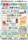 """<A NAME=""""menu20200202"""">2月2日(日) 福岡県福岡市腰痛をなおす体験学習会</A>"""