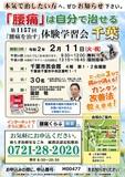 "<A NAME=""menu20200211"">2月11日(火) 千葉県千葉市腰痛をなおす体験学習会</A>"