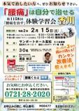 """<A NAME=""""menu20200215"""">2月15日(土) 香川県高松市腰痛をなおす体験学習会</A>"""