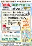"""<A NAME=""""menu20200216"""">2月16日(日) 東京都中央区腰痛をなおす体験学習会</A>"""