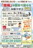 "<A NAME=""menu20200229"">2月29日(土) 埼玉県さいたま市腰痛をなおす体験学習会</A>"