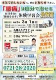 "<A NAME=""menu20200301_hokkaido"">3月1日(日) 北海道札幌市腰痛をなおす体験学習会</A>"