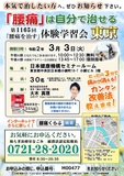 "<A NAME=""menu20200303"">3月3日(火) 東京都中央区腰痛をなおす体験学習会</A>"