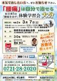 "<A NAME=""menu20200307_oita"">3月7日(土) 大分県別府市腰痛をなおす体験学習会</A>"