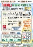 """<A NAME=""""menu20200307_toyama"""">3月7日(土) 富山県富山市腰痛をなおす体験学習会</A>"""