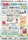 "<A NAME=""menu20200314_osaka"">3月14日(土) 大阪府大阪市腰痛をなおす体験学習会</A>"