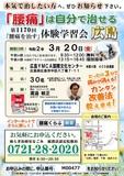 "<A NAME=""menu20200320_hiroshima"">3月20日(金) 広島県広島市腰痛をなおす体験学習会</A>"