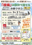 "<A NAME=""menu20200321_nagano"">3月21日(土) 長野県長野市腰痛をなおす体験学習会</A>"