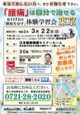 """<A NAME=""""menu20200322_tokyo"""">3月22日(日) 東京都中央区腰痛をなおす体験学習会</A>"""