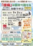 "<A NAME=""menu20200502_fukuoka"">5月2日(土) 福岡県福岡市腰痛をなおす体験学習会</A>"