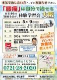 """<A NAME=""""menu20200509"""">5月9日(土) 兵庫県神戸市腰痛をなおす体験学習会</A>"""