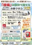 "<A NAME=""menu20200516_osaka"">5月16日(土) 大阪府大阪市腰痛をなおす体験学習会</A>"