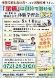 """<A NAME=""""menu20200516_tochigi"""">5月16日(土) 栃木県宇都宮市腰痛をなおす体験学習会</A>"""