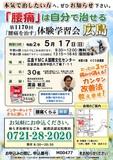 """<A NAME=""""menu20200517"""">5月17日(日) 広島県広島市区腰痛をなおす体験学習会</A>"""