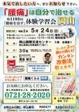 """<A NAME=""""menu20200524"""">5月24日(日) 岡山県岡山市腰痛をなおす体験学習会</A>"""