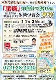 "<A NAME=""menu20201128"">11月28日(土) 東京都中央区腰痛をなおす体験学習会</A>"