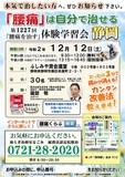 "<A NAME=""menu20201212_shizuoka"">12月12日(土) 静岡県静岡市腰痛をなおす体験学習会</A>"