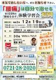 "<A NAME=""menu20201219_fukuoka"">12月19日(土) 福岡県福岡市腰痛をなおす体験学習会</A>"