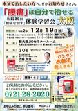 "<A NAME=""menu20201219_osaka"">12月19日(土) 大阪府大阪市腰痛をなおす体験学習会</A>"