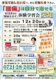 "<A NAME=""menu20201220_aichi"">12月20日(日) 愛知県名古屋市腰痛をなおす体験学習会</A>"