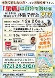 "<A NAME=""menu20201226_tokyo"">12月26日(土) 東京都中央区腰痛をなおす体験学習会</A>"
