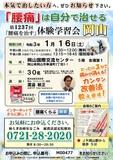 """<A NAME=""""menu20210116"""">1月16日(土) 岡山県岡山市腰痛をなおす体験学習会</A>"""