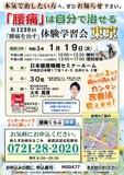 "<A NAME=""menu20210119"">1月19日(火) 東京都中央区腰痛をなおす体験学習会</A>"