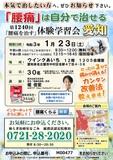 """<A NAME=""""menu20210123"""">1月23日(土) 愛知県名古屋市腰痛をなおす体験学習会</A>"""