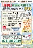 "<A NAME=""menu20210124_nigata"">1月24日(日) 新潟県新潟市腰痛をなおす体験学習会</A>"