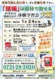 "<A NAME=""menu20210124_osaka"">1月24日(日) 大阪府大阪市腰痛をなおす体験学習会</A>"