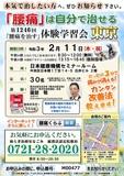 "<A NAME=""menu20210211"">2月11日(木・祝) 東京都中央区腰痛をなおす体験学習会</A>"