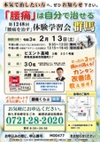"<A NAME=""menu20210213_gunma"">2月13日(土) 群馬県高崎市腰痛をなおす体験学習会</A>"
