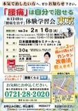 "<A NAME=""menu20210216"">2月16日(火) 東京都中央区腰痛をなおす体験学習会</A>"