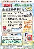 """<A NAME=""""menu20210220"""">2月20日(土) 大阪府大阪市腰痛をなおす体験学習会</A>"""
