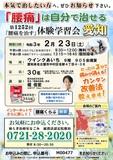 """<A NAME=""""menu20210223"""">2月23日(火・祝) 愛知県名古屋市腰痛をなおす体験学習会</A>"""