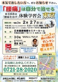 "<A NAME=""menu20210227"">2月27日(土) 東京都中央区腰痛をなおす体験学習会</A>"