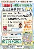 "<A NAME=""menu20210109"">1月9日(土) 東京都中央区腰痛をなおす体験学習会</A>"