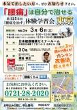 "<A NAME=""menu20210306"">3月6日(土) 東京都中央区腰痛をなおす体験学習会</A>"