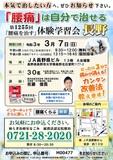 "<A NAME=""menu20210307_nagano"">3月7日(日) 長野県長野市腰痛をなおす体験学習会</A>"