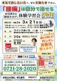 "<A NAME=""menu20210321_aichi"">3月21日(日) 愛知県名古屋市腰痛をなおす体験学習会</A>"