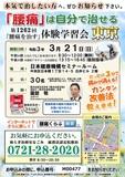 """<A NAME=""""menu20210321_tokyo"""">3月21日(日) 東京都中央区腰痛をなおす体験学習会</A>"""