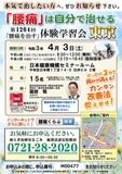 "<A NAME=""menu20210403"">4月3日(土) 東京都中央区腰痛をなおす体験学習会</A>"