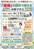 """<A NAME=""""menu20210412"""">4月12日(月) 東京都中央区腰痛をなおす体験学習会</A>"""