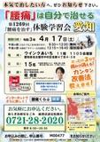 """<A NAME=""""menu20210417"""">4月17日(土) 愛知県名古屋市腰痛をなおす体験学習会</A>"""