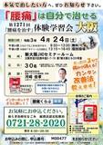 """<A NAME=""""menu20210424"""">4月24日(土) 大阪府大阪市腰痛をなおす体験学習会</A>"""