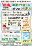 """<A NAME=""""menu20210501"""">5月1日(土) 新潟県新潟市腰痛をなおす体験学習会</A>"""