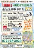 """<A NAME=""""menu20210502"""">5月2日(日) 東京都中央区腰痛をなおす体験学習会</A>"""