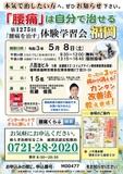 "<A NAME=""menu20210306"">5月8日(土) 福岡県福岡市腰痛をなおす体験学習会</A>"