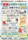 """<A NAME=""""menu20210516"""">5月16日(日) 愛知県名古屋市腰痛をなおす体験学習会</A>"""